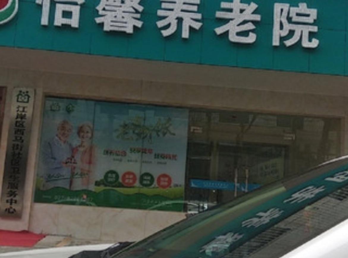 武漢養老院爆嚴重中共肺炎疫情 消息指致眾多老人死亡