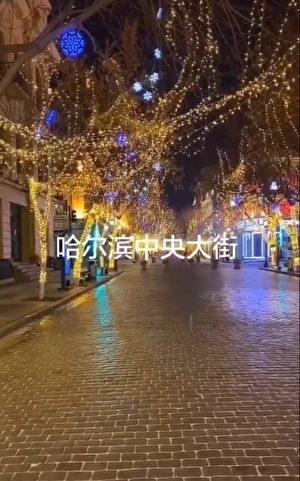 哈爾濱市中央大街空蕩無人。(影片截圖)