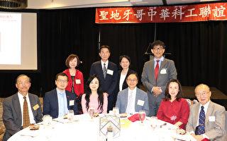 圣地亚哥科工会年会 张善政谈台湾智能科技