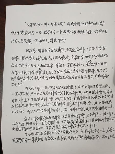 台灣中央流行疫情指揮中心2月6日公佈,國內首例新型冠狀病毒確診個案症狀改善,已安排出院。女台商寫信表達對防疫及醫護的感謝。(疫情中心提供)