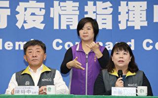 台灣確診第17例中共肺炎 列廣東為1級流行區