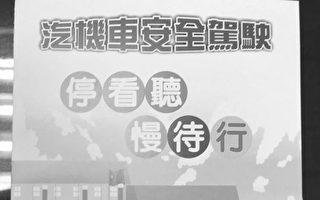 高雄市交通文宣现五星旗 专家吁防中共渗透