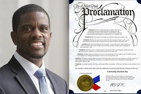 聖保羅市長Melvin Carter在開演當日專程為神韻發來褒獎狀。(聖保羅市長辦公室)