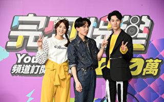 《完娛》YT訂閱數破200萬 林宥嘉現身祝賀