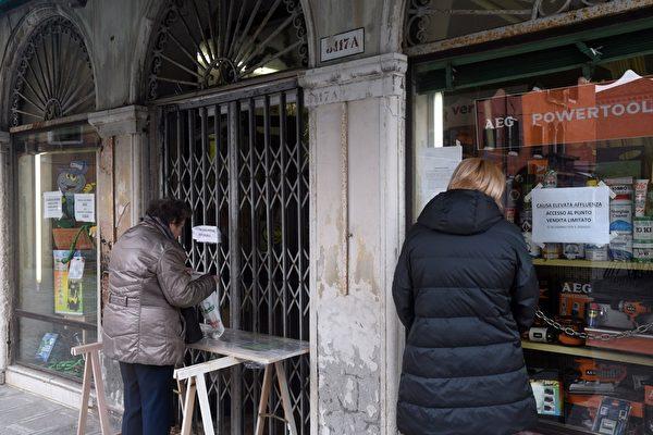2020年2月24日,意大利北部新冠肺炎擴散,超過十座城鎮「封城」兩周。圖為威尼斯歷史中心的一家銷售防毒面具的商店關門。(ANDREA PATTARO/AFP via Getty Images)