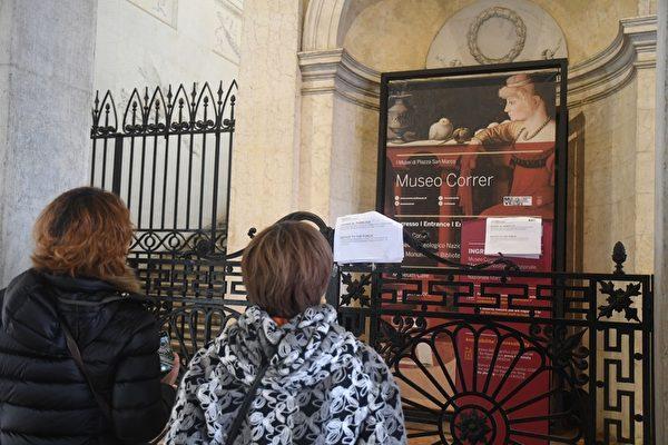 2020年2月24日,意大利北部新冠肺炎擴散,超過十座城鎮「封城」兩周。圖為在威尼斯的Correr博物館的關門。(ANDREA PATTARO/AFP via Getty Images)