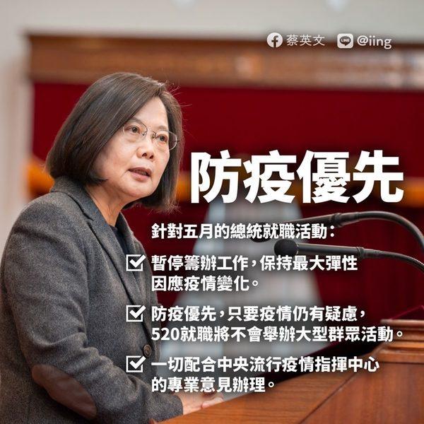 中華民國總統蔡英文2月26日表示,為全力投入防疫工作,有關5月20日的總統就職活動暫停籌辦工作,保持最大彈性因應疫情變化。(蔡英文臉書)