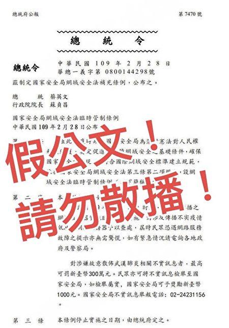 網傳假總統令 台府:有簡體字威脅國安送辦