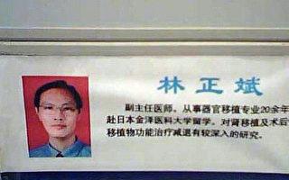 武漢同濟移植科教授林正斌死於中共肺炎