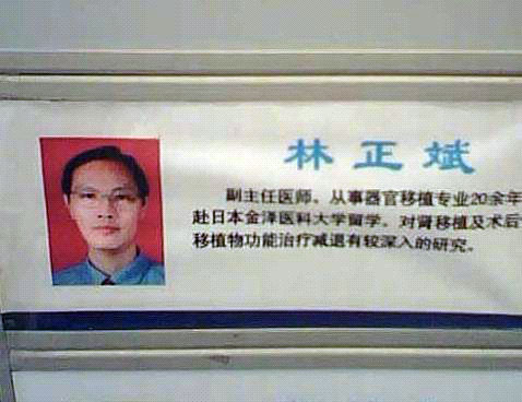 涉活摘器官 武漢同濟移植科教授林正斌死於中共肺炎