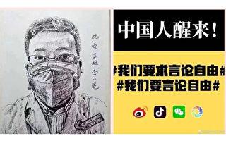 「李文亮遺孀等調查結果」報導遭全網刪除