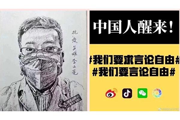 畢平:從蔣彥永到李文亮 什麼比中共肺炎更可怕