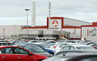 澳洲百年汽车品牌霍顿退出市场 六百人失业