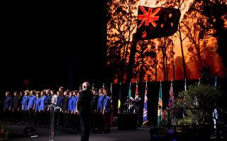新州悼念山火死难者 总理州长及数千人出席