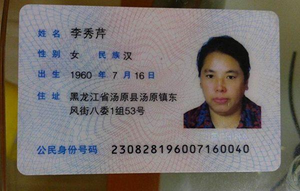 法輪功學員李秀芹的身份證照片。(明慧網)