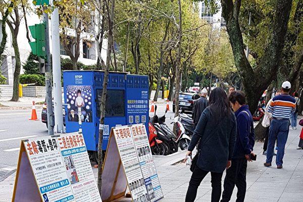 台湾国父纪念馆前 法轮功真相吸引八方游客