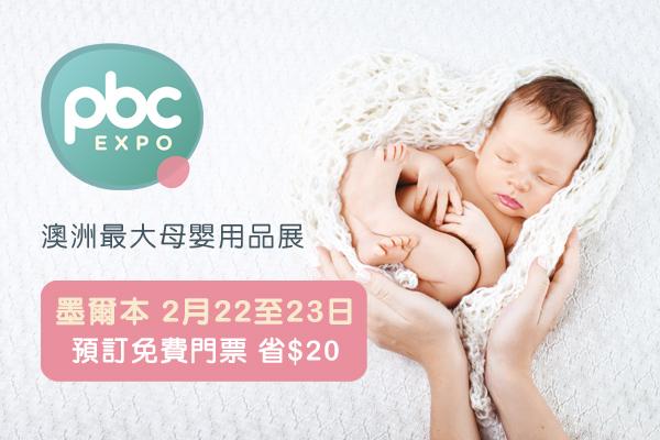 2020墨尔本母婴展