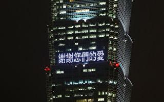 台北101送暖 点灯感谢防疫人员付出