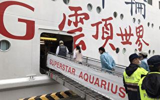 宝瓶星号抵基隆港 旅客若健康 傍晚开始通关