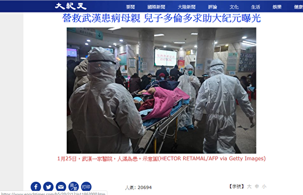 1月28日,《大紀元》接受王先生的爆料,刊登〈營救武漢患病母親 兒子多倫多求助《大紀元》曝光〉。(網頁截圖)