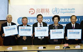 台5位前卫生署长 吁五百万人民连署加入WHO