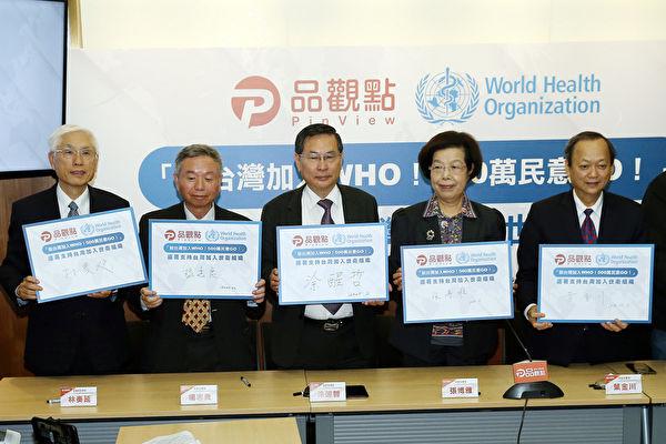 台5位前衛生署長 籲五百萬人民連署加入WHO