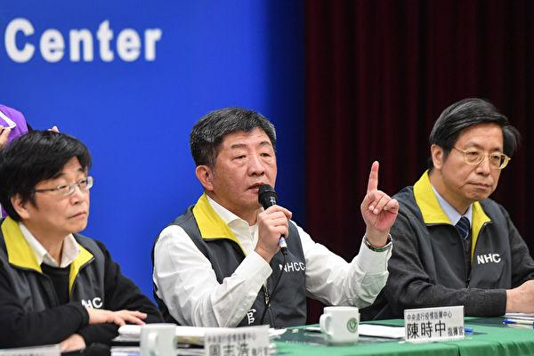 2月16日,台湾中央流行疫情指挥中心记者会。 图中为指挥官、卫福部长陈时中。(中央社)