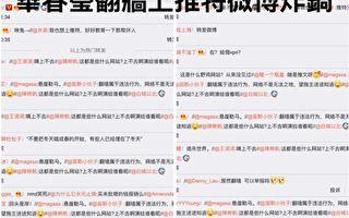 中共外交部發言人華春瑩上推特 牆內外夾擊