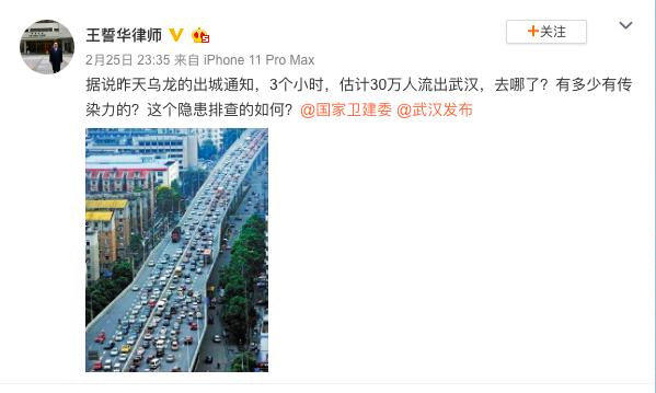 王誓华律师说:3个小时,估计30万人流出武汉。(微博截图)