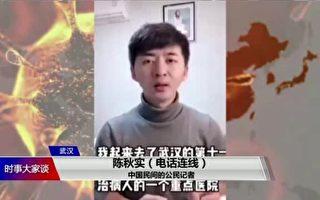 传陈秋实被中共国保单独监视居住