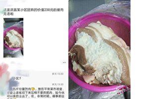 武昌有居民花了230元團購的豬肉。(網絡圖片合成)