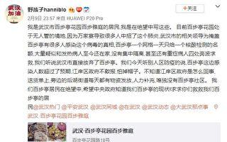 百步亭社區居民9日晚間開始透過網路緊急呼籲,希望外界重視。(微博截圖)