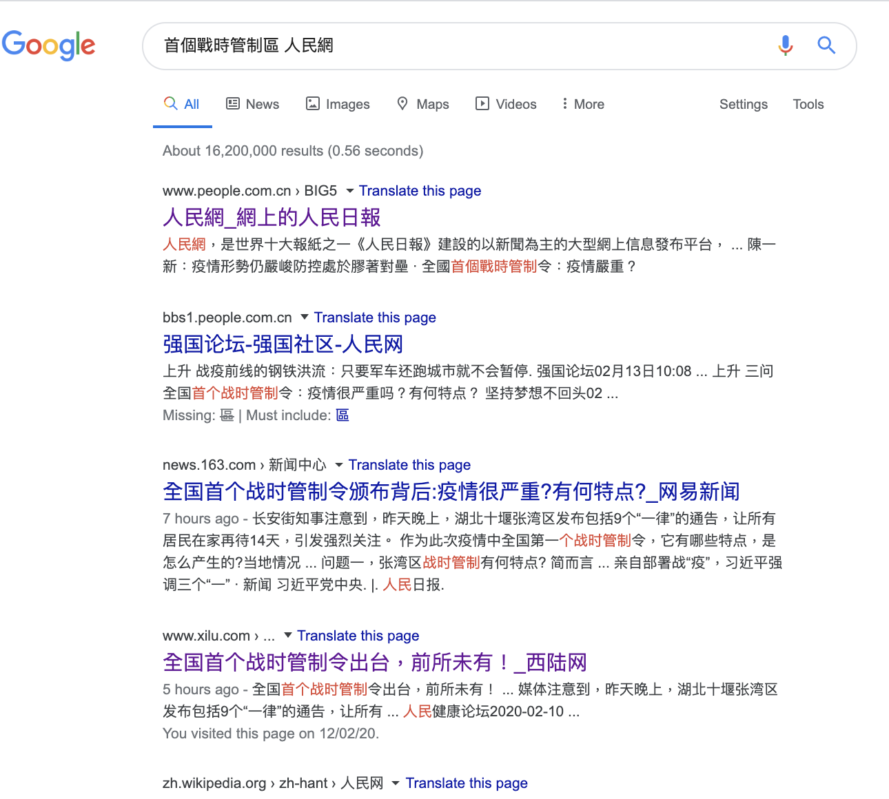 通過谷歌引擎,人民網上也找不到這篇相關文章。(網絡截圖)