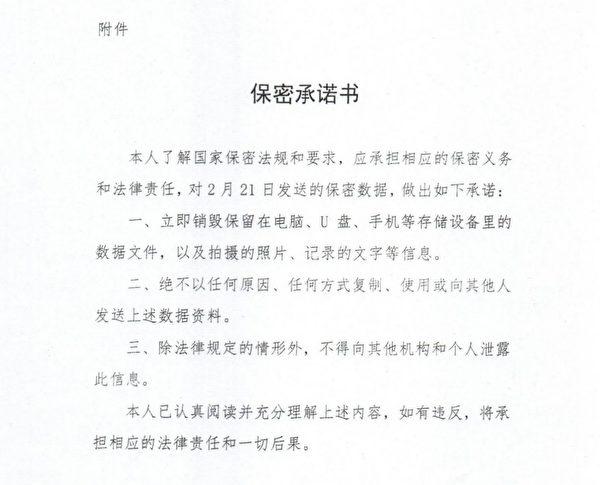 朝陽市相關政府人員簽署有關中共肺炎疫情的保密承諾書。(大紀元)