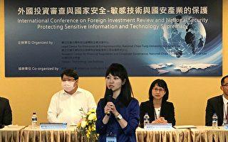 红色渗透偷窃敏感技术 台立委:应修法防堵