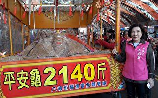 郑文灿八德献1,000台斤米糕龟 祈求年年丰收