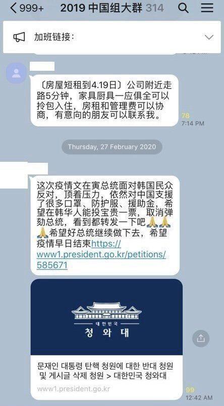 Kakaotalk聊天中國人群組。(網絡社群截圖)