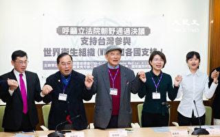 民团吁通过台湾入WHO决议 朝野态度正面
