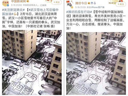 一張為疫區「加油」的圖片,卻被中共國家級通訊社「調包」了。(網絡圖片)