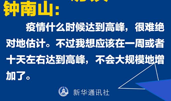 鍾南山關於拐點的說法。(網絡截圖)