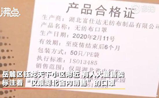 2月17日,湖南長沙一小區附近有人大量售賣標注著「僅限湖北省內銷售」的口罩。(影片截圖)