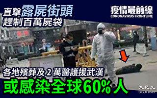 隋志:中共的宣傳與造假