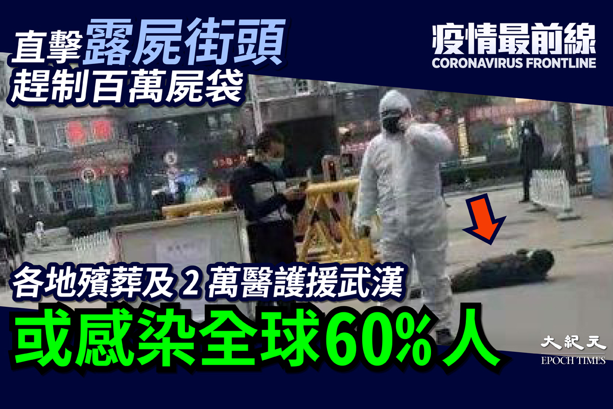 中共肺炎延燒 日本泰國確診病例上升