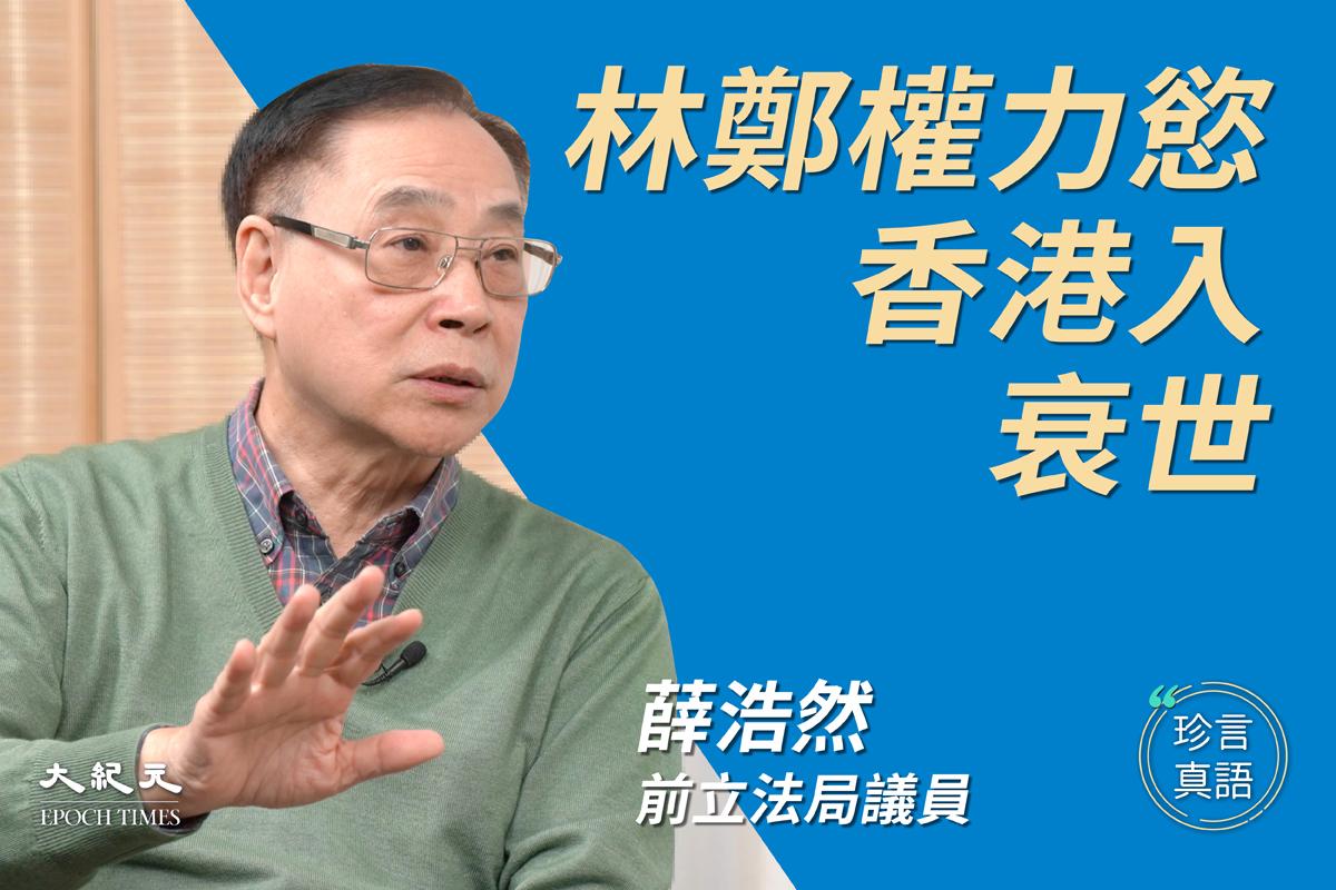 【珍言真語】薛浩然:民心盡失 政府走不遠
