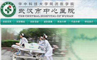 【一线采访】武汉5名护工染疫 被迫流落街头