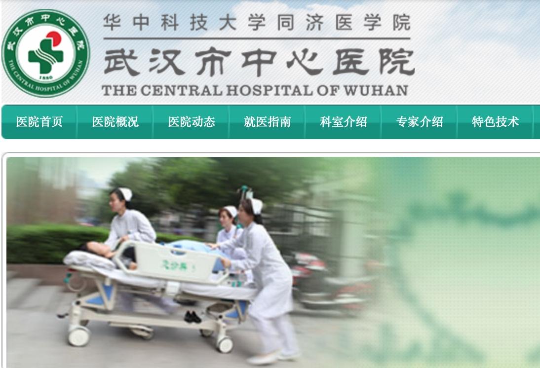 武漢中心醫院。(官網截圖)