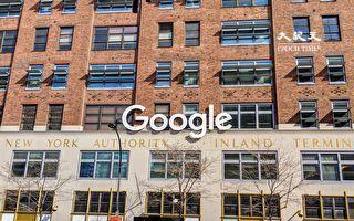 谷歌全美投資逾100億元 建數據中心