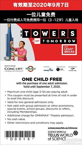 圖:溫哥華科學館的樂高「明日之塔」但世界知名建築展,特別提供買一送一優惠卷。(溫哥華科學館提供)