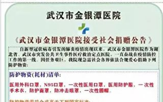 武漢各大醫院再次向社會求助募捐。(網絡圖片)