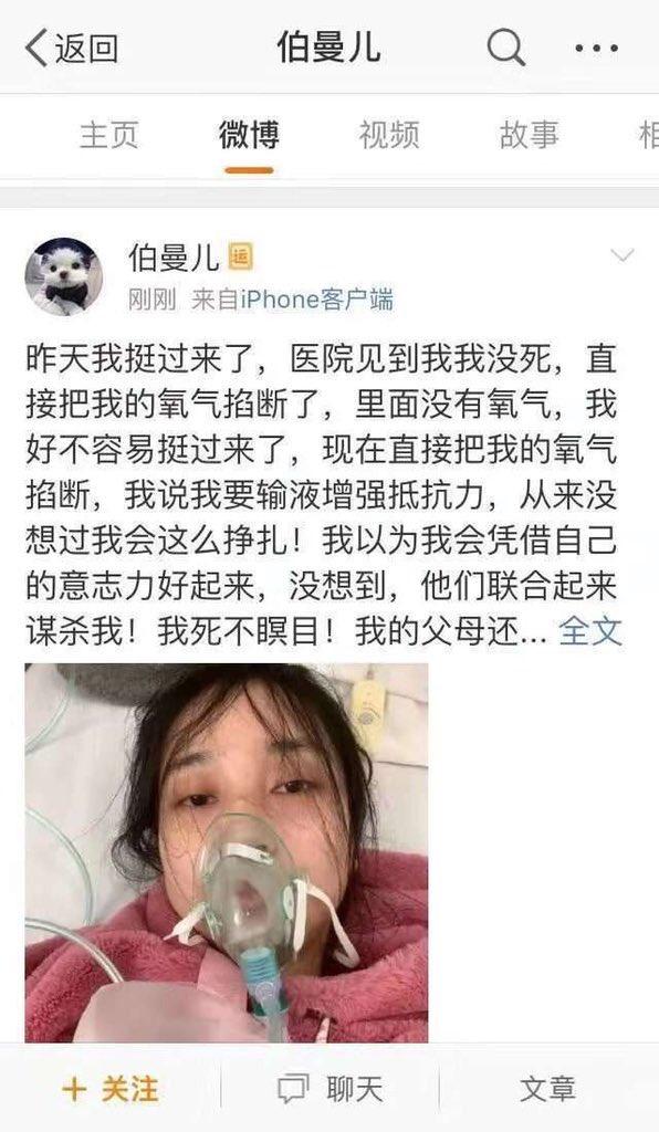 武漢女大學生從醫院隔離病房寫遺書死不瞑目。(網絡截圖)